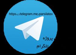 آغاز به کار کانال رسمی پارسیلاتک در تلگرام